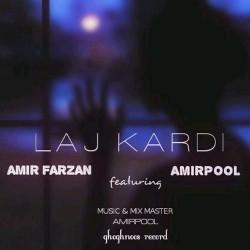 Amir Farzan Ft Amirpool – Laj Kardi