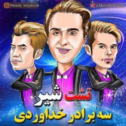 Khodaverdi Bros - Tasht Shir