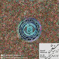 Hamid Mofarah – Mey O Mina