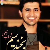 Shahab Zanganeh - Bekhand Sim