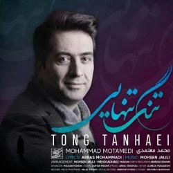 Mohammad Motamedi - Tonge Tanhaei