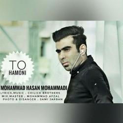 Mohammad Hasan Mohammadi - To Hamooni
