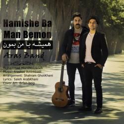 Mohammad Morshedzadeh - Hamishe Ba Man Bemoon