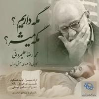 Mohammadreza Alimardani - Mage Darim Mage Mishe