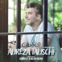 Alireza Talischi - Ey Daad Bar Man
