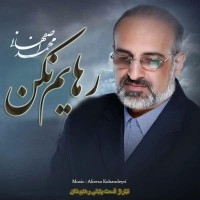 Mohammad Esfahani - Rahayam Nakon