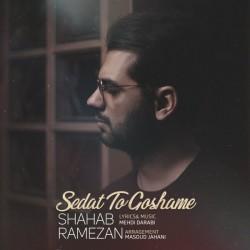 Shahab Ramezan - Sedat To Gooshame
