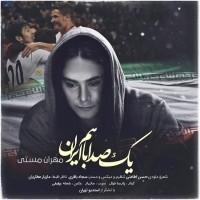 Mehran Masti - Yek Seda Baham