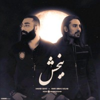 Amir Abbas Golab & Hamid Sefat - Bakhshesh ( New Version )