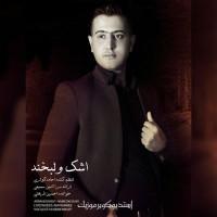 Hossein Farhati - Ashk Va Labkhand