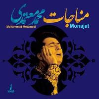 Mohammad Motamedi - Monajat