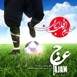 Ajam Band - Salam Az Ghalbe Iran