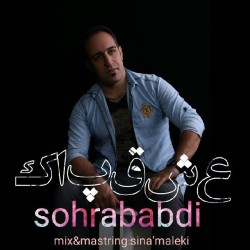 Sohrab Abdi - Eshghe Pak