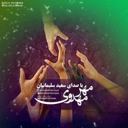Saeid Soleymanian - Mehre Mahdavi