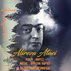 Alireza Ataei - Setare Mishemoram