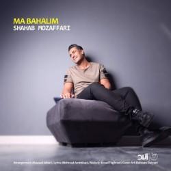 Shahab Mozaffari - Ma Bahalim