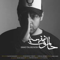 Emad Talebzadeh - Halamo Nemifahme