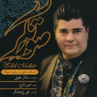 Salar Aghili & Amin Tarokh - Eshgh Amad
