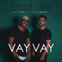 Shahab Mozaffari Ft Ali Yasini - Vay Vay