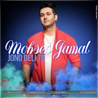 Mohsen Jamal - Joono Deli To