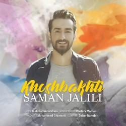 Saman Jalili - Khoshbakhti