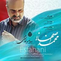 Mohammad Esfahani - Havamo Nadashti