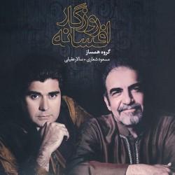 Salar Aghili & Masoud Shoari - Afsaneh Roozegar