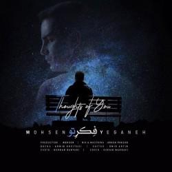 Mohsen Yeganeh - Fekre To