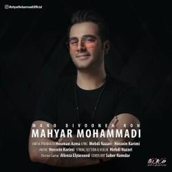 Mahyar Mohammadi - Mano Divoone Kon
