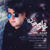 Mehdi Yaghmaei - Royaye Barandeh