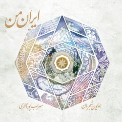 Homayoun Shajarian - Irane Man