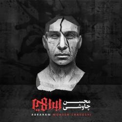 Mohsen Chavoshi - Ebrahim