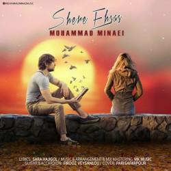 Mohammad Minaei - Shere Ehsas