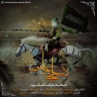Mohammadreza Oshrieh - Kojaei Abbas