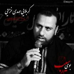 Mehdi Khazaei - Booye Sib