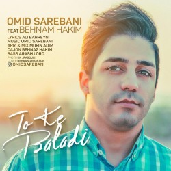 Omid Sarebani - To Ke Baladi