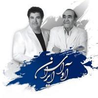 Salar Aghili & Iraj - Avaye Iran