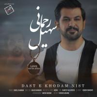 Soheil Rahmani - Daste Khodam Nist