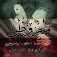 Vahid Mousavian - Maame Vatan
