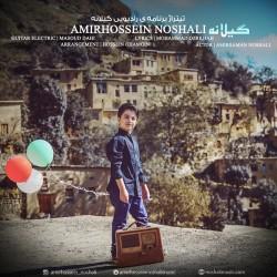 Amirhossein Noshali - Gilaneh