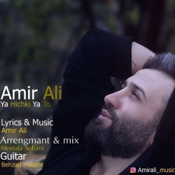 Amir Ali - Ya Hichki Ya To