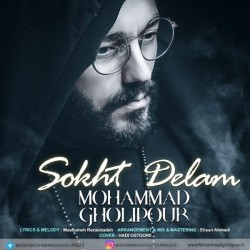 Mohammad Gholipour - Sookht Delam