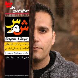 Mohammad Shams - Khaterate Bi Too