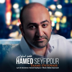 Hamed Seyfipour - Taame Ostovaei