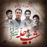 Mostafa Dehghani - Shabe Chelleh