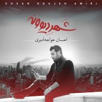 Ehsan Khajehamiri - Shahre Divooneh