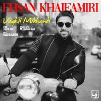 Ehsan Khajehamiri - Vaghti Mikhandi