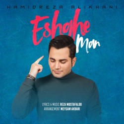 Hamidreza Alikhani - Eshghe Man