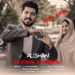 Alishan - Ya Eshgim Ya Hchkim