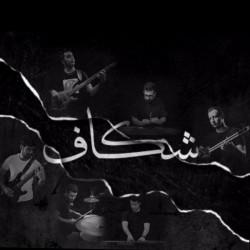 Gozar Band - Shekaf